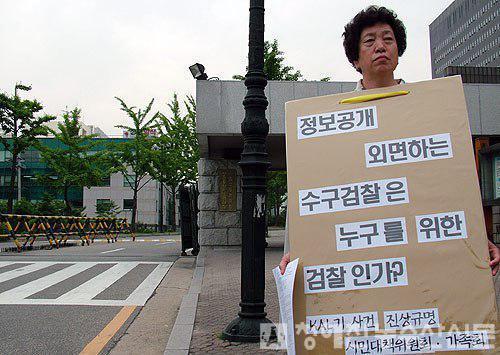 정보공개 외면하는 검찰-1인시위.jpg