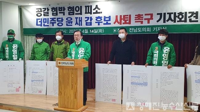 윤영일기자회견1-14일.jpg