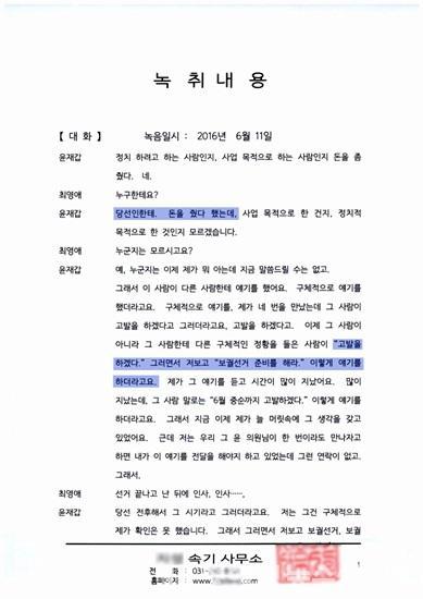 윤영일의원측 제공-폭로녹취록3-1.jpg