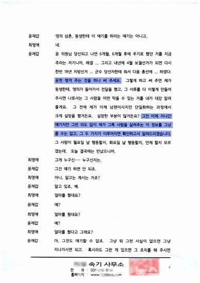 윤영일의원측 제공-폭로녹취록3-2.jpg