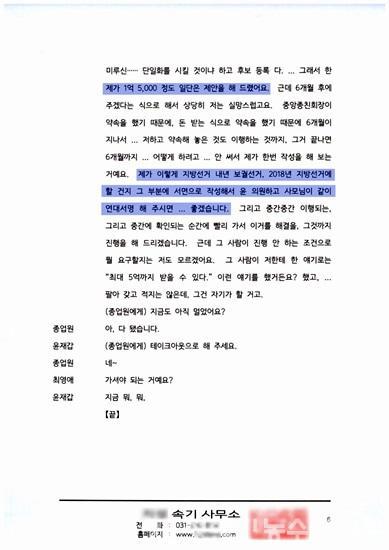 윤영일의원측 제공-폭로녹취록3-3.jpg