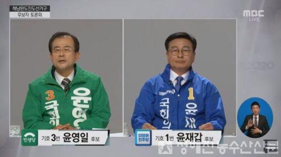 윤재갑윤영일후보 mbc토론회사진200408.jpg