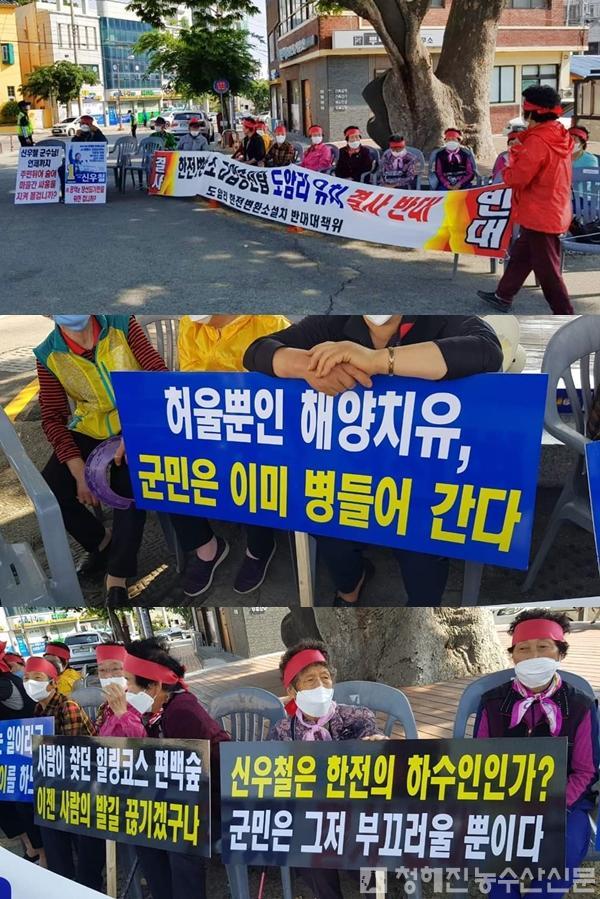 사진뉴스-도암리 한전 변환소 반대집회3매.jpg